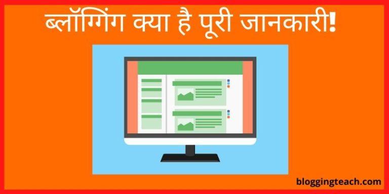 what is blogging in hnidi, blogging kya hai