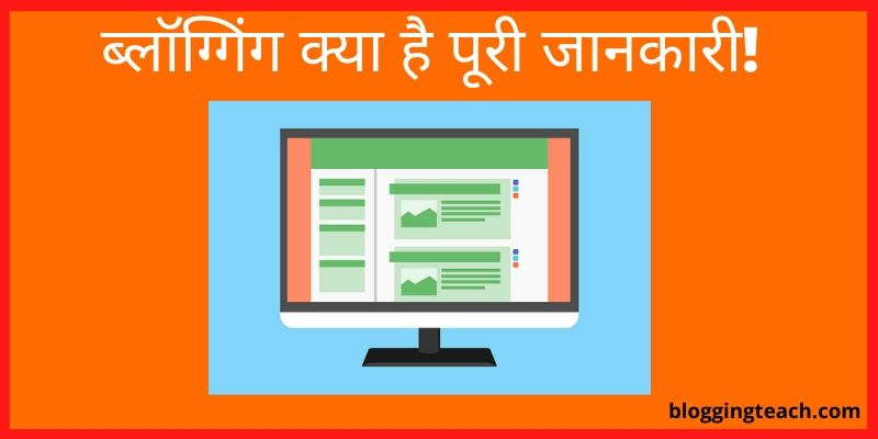 what is blogging in hnidi, blogging kya hai