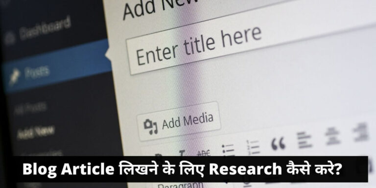 Blog Article लिखने के लिए Research कैसे करे