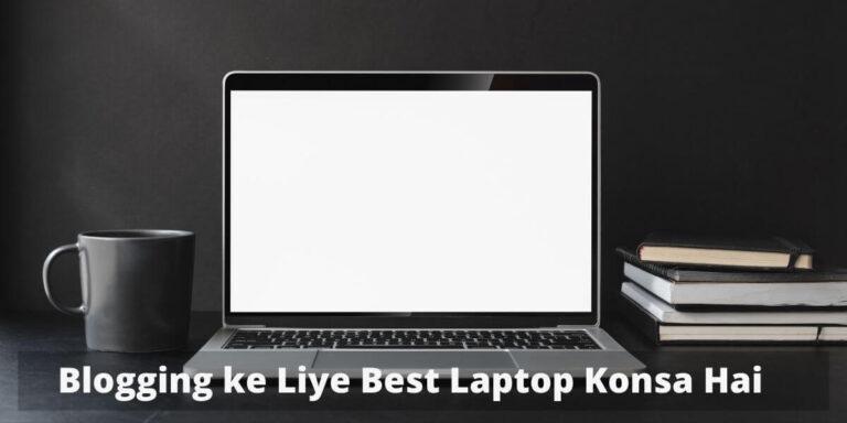 Blogging ke Liye Best Laptop Konsa Hai