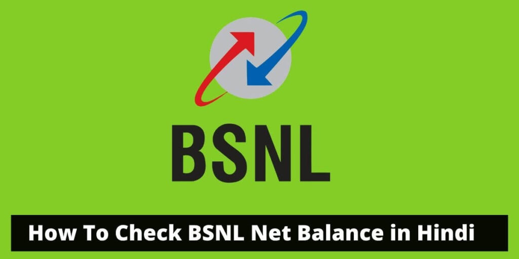 How To Check BSNL Net Balance in Hindi