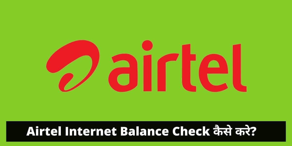 Airtel Internet Balance Check kaise kare
