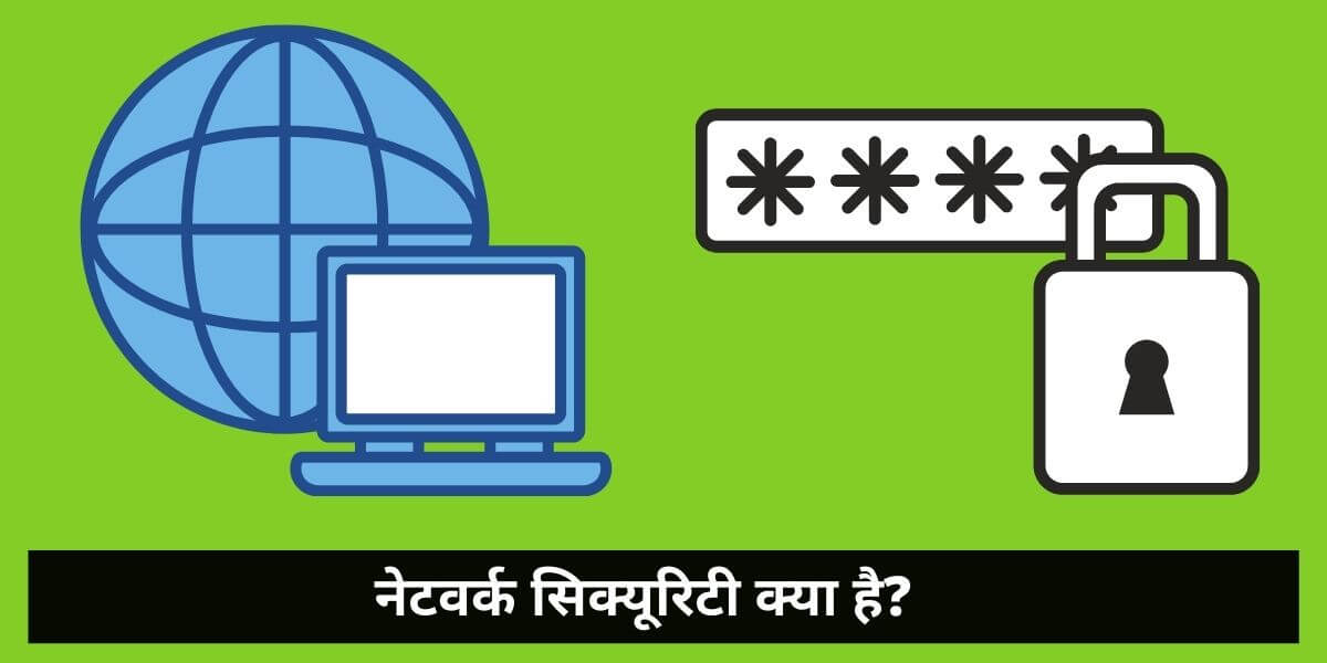 What is Computer Network Security in Hindi