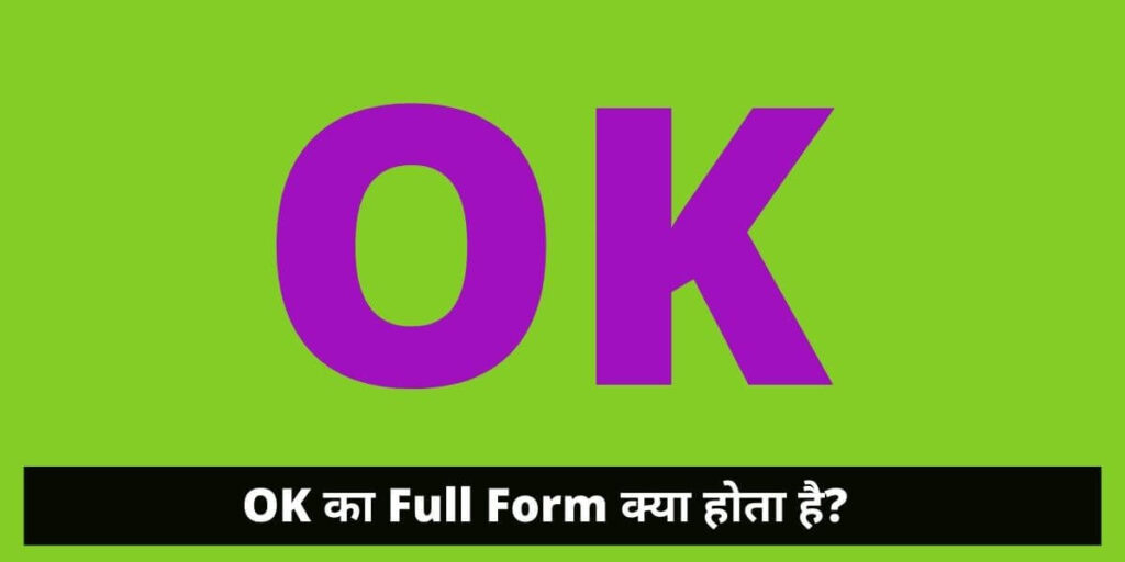 ok full form in hindi