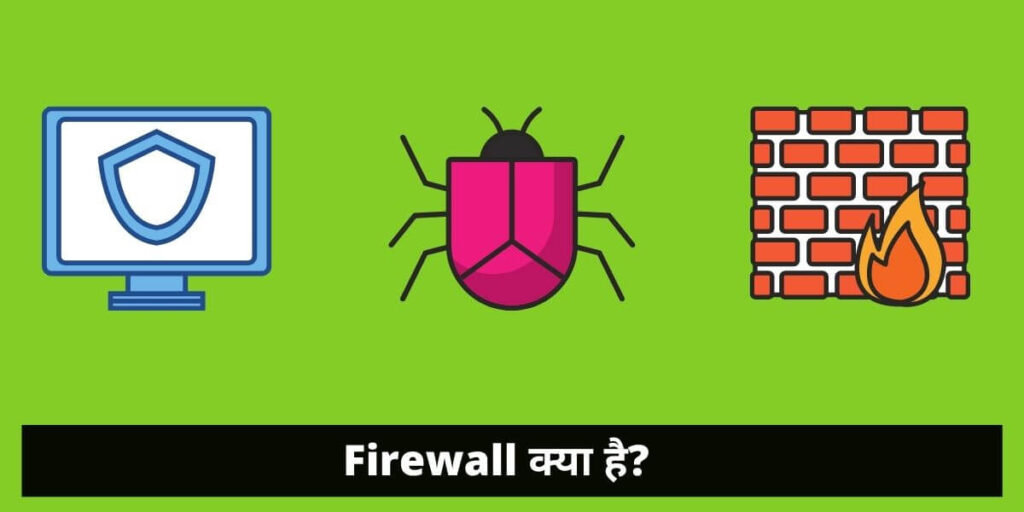 What is Firewall in Hindi